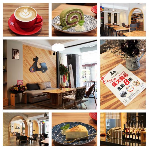 高雄市 餐飲 咖啡館 Pu Cafe