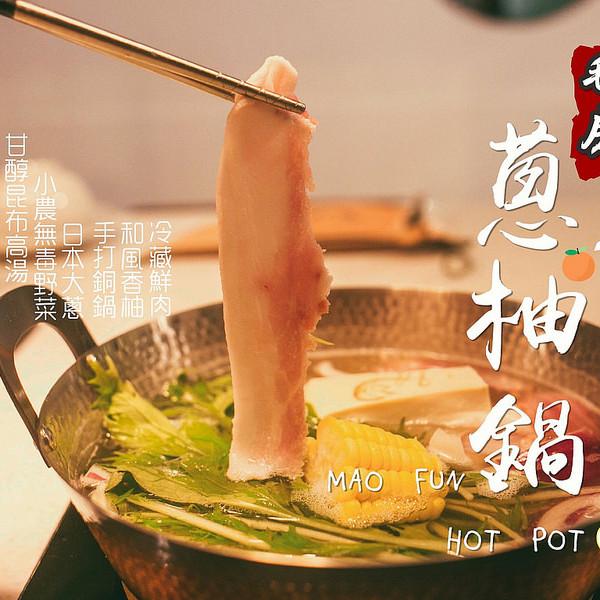 台南市 餐飲 鍋物 其他 毛房 蔥柚鍋