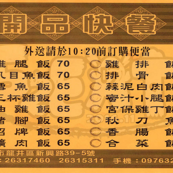 台中市 餐飲 中式料理 開品快餐