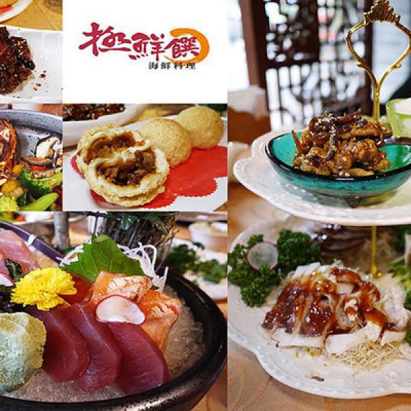 台北市 餐飲 中式料理 極鮮饌海鮮料理餐廳