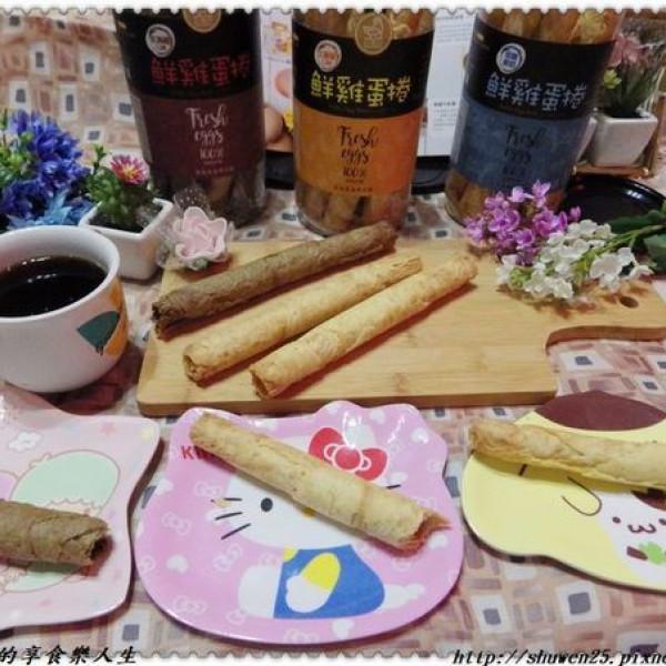 台東縣 餐飲 糕點麵包 維閣雞蛋牧場-鮮雞蛋捲