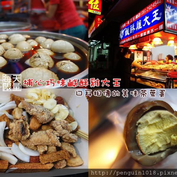 彰化縣 餐飲 台式料理 埔心巧味鹹酥雞大王