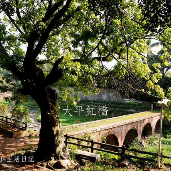桃園市 觀光 觀光景點 大平橋
