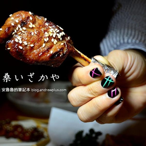 台北市 餐飲 日式料理 居酒屋 桑居酒屋