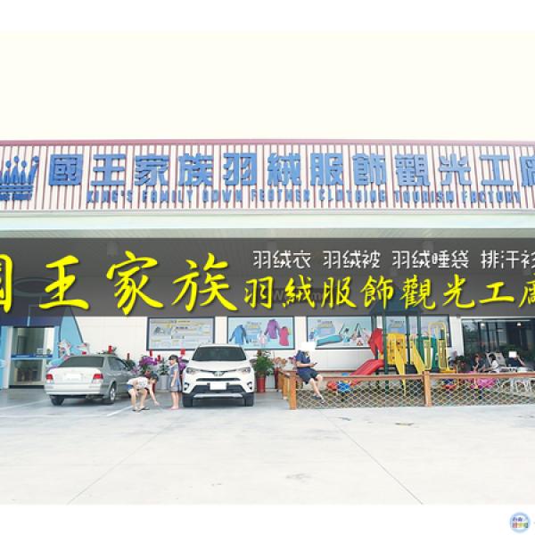 台南市 購物 其他 國王家族羽絨觀光工廠