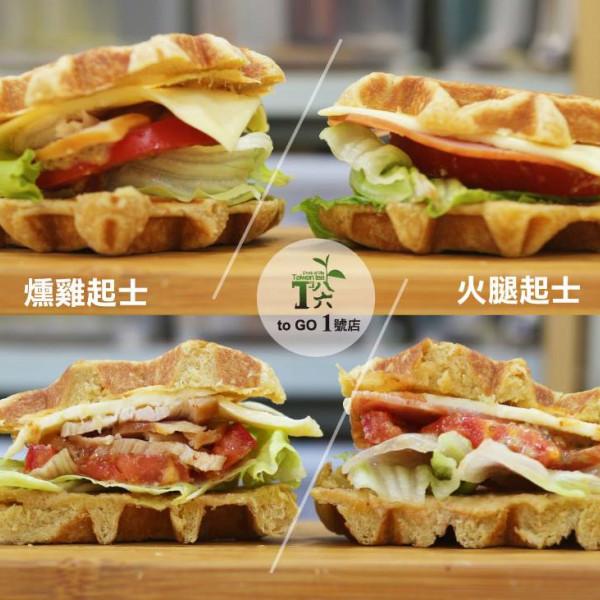 台北市 購物 特產伴手禮 T86悅察苑 to Go 1號店
