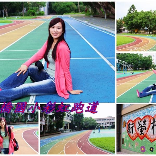 台北市 觀光 觀光景點 螢橋國小