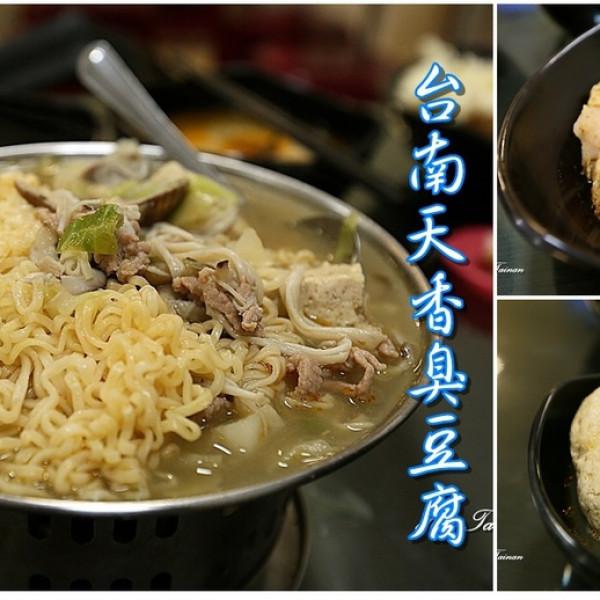 台南市 餐飲 中式料理 台南天香臭豆腐