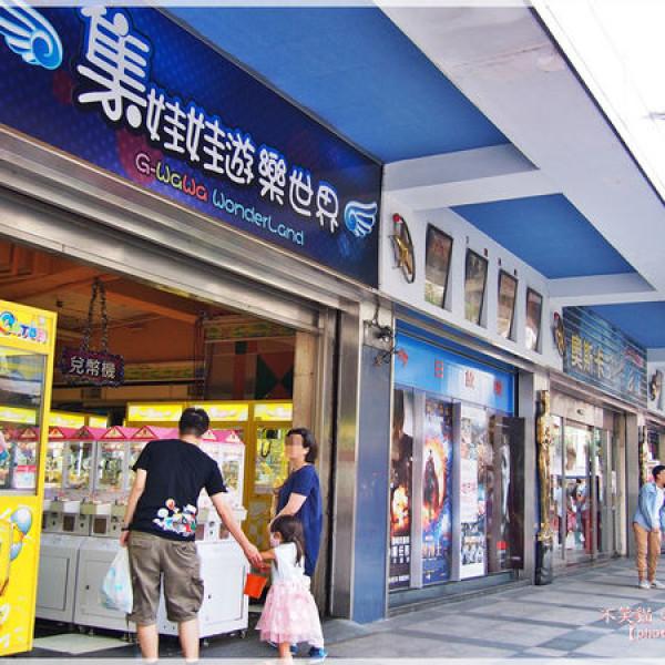 高雄市 購物 其他 集娃娃遊樂世界(堀江門市)