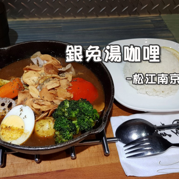 台北市 餐飲 日式料理 銀兔湯咖哩(中山店)