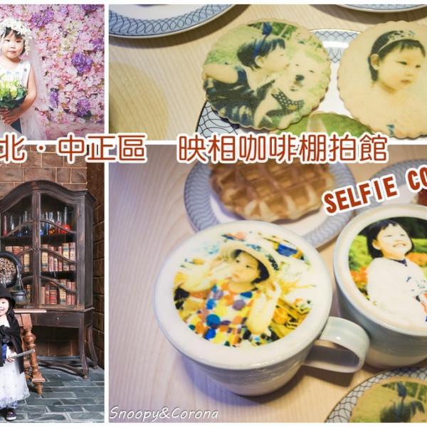 台北市 餐飲 咖啡館 映相咖啡棚拍館