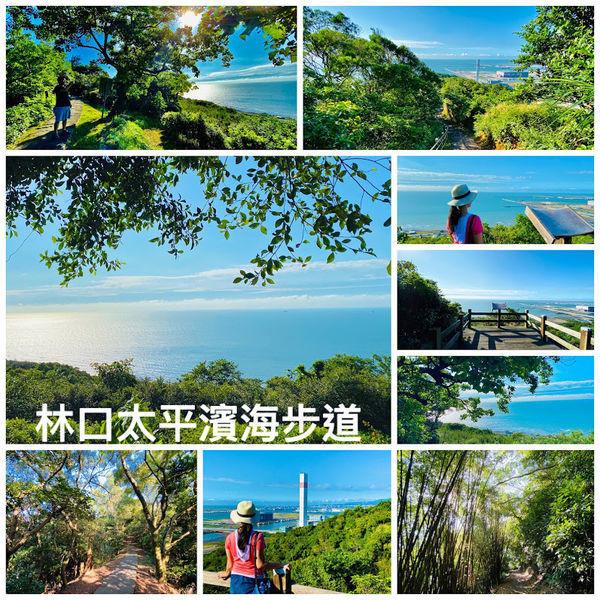 新北市 觀光 觀光景點 太平濱海步道
