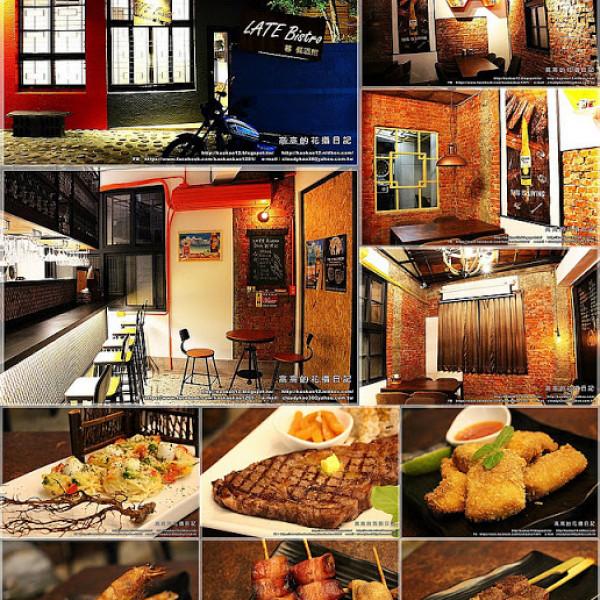 台南市 餐飲 多國料理 其他 LATE Bistro 暮 餐酒館