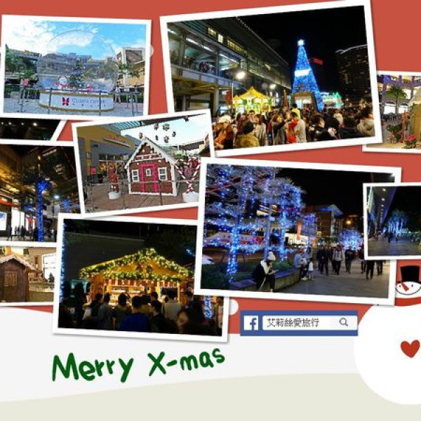 台北市 購物 百貨商場 BELLAVITA 寶麗聖誕小鎮 (2016年12月9日~12月25日)