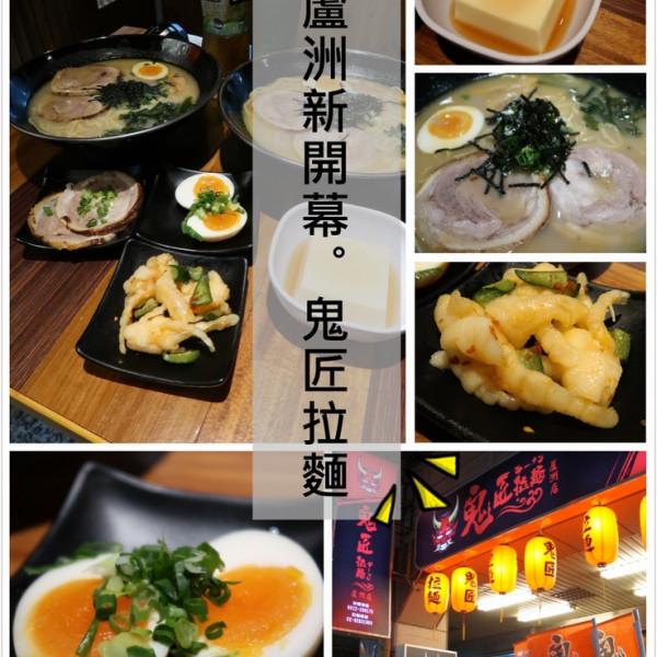 新北市 餐飲 日式料理 拉麵‧麵食 鬼匠拉麵
