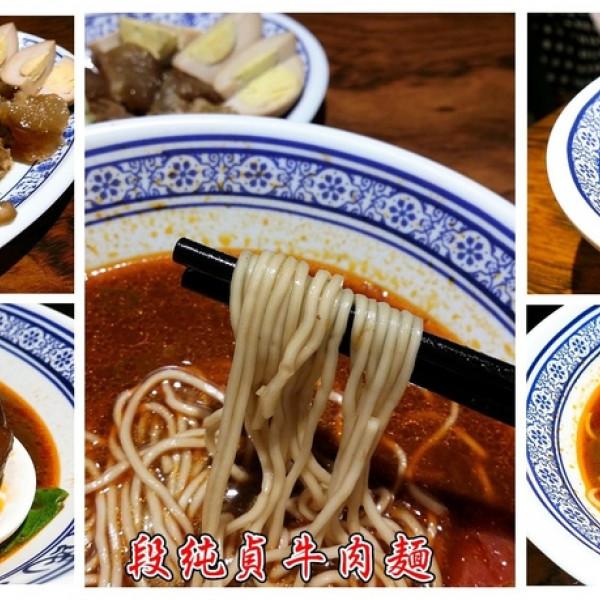 高雄市 餐飲 麵食點心 段純貞牛肉麵高雄夢時代店