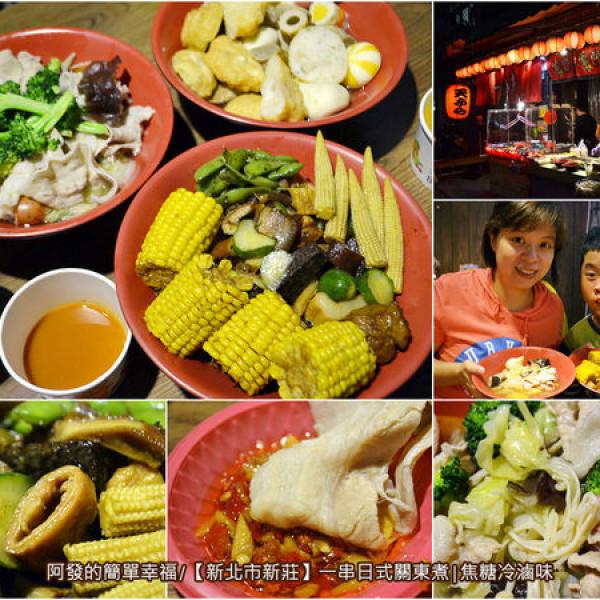 新北市 餐飲 日式料理 一串關東煮/焦糖冷滷味