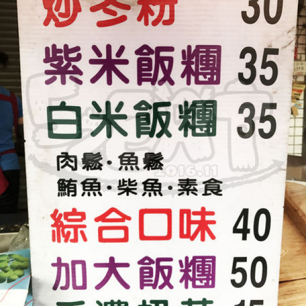 台中市 餐飲 夜市攤販小吃 大雅紫米飯糰