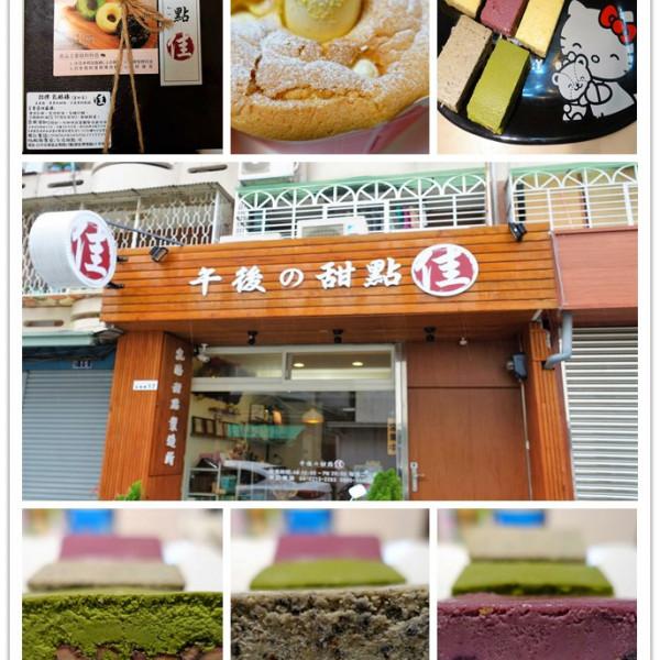 台中市 餐飲 糕點麵包 午後の甜點 佳 乳酪 甜點 製造所