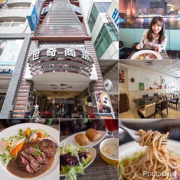 高雄市 餐飲 義式料理 世奇商旅|世奇文創餐廳
