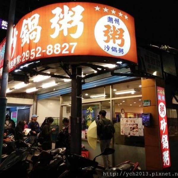 新北市 餐飲 中式料理 六必居潮州沙鍋粥 (總店)