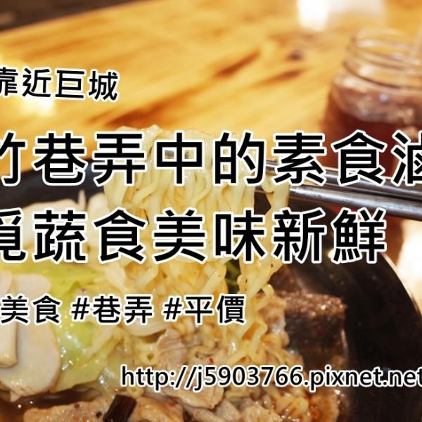 新竹市 餐飲 中式料理 蔬覓