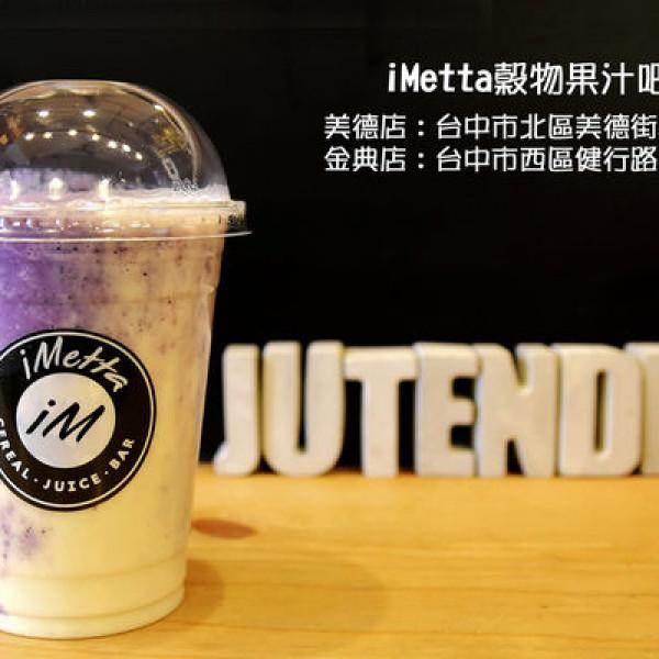 台中市 餐飲 飲料‧甜點 飲料‧手搖飲 iMetta