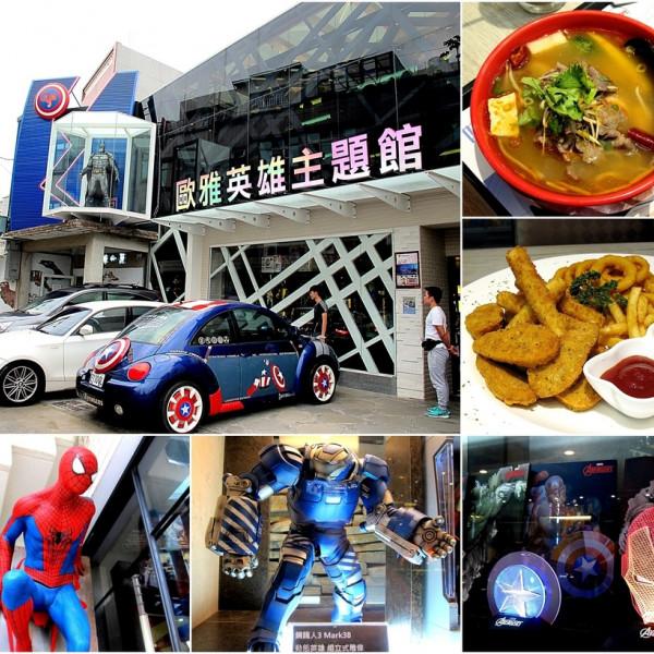 台南市 觀光 博物館‧藝文展覽 歐雅英雄主題館 台南旗艦店
