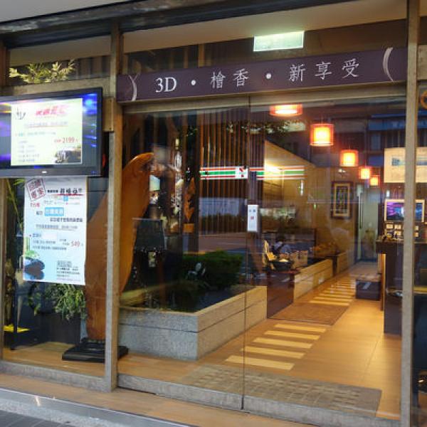 台北市 觀光 足底按摩 靜 足體養生館(南軟店)