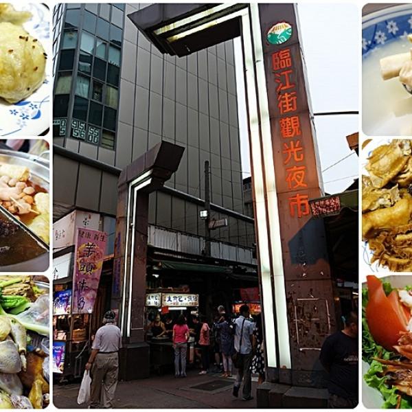 台北市 餐飲 夜市攤販小吃 臨江街夜市