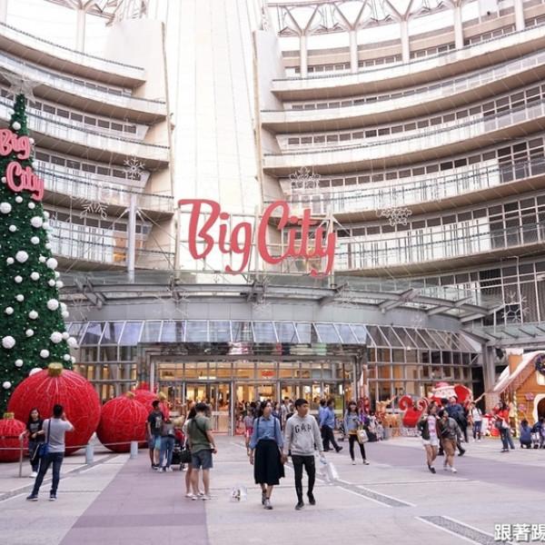 新竹市 購物 百貨商場 遠東巨城購物中心Big City