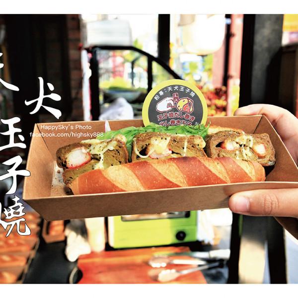 台南市 餐飲 日式料理 天犬玉子燒
