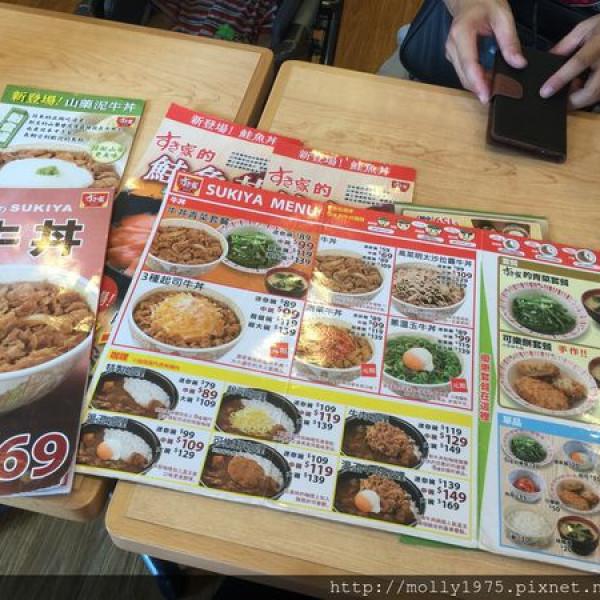 台北市 餐飲 日式料理 すき家Sukiya(民權店)