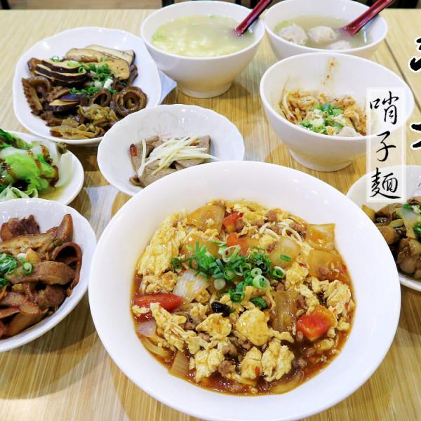 新竹市 餐飲 麵食點心 北香哨子麵