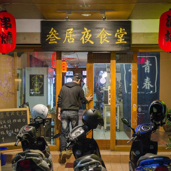 台中市 餐飲 日式料理 叁居夜食堂