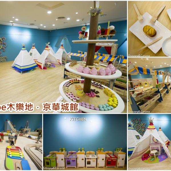 台北市 觀光 動物園‧遊樂園 Hape木樂地 木製遊樂天地