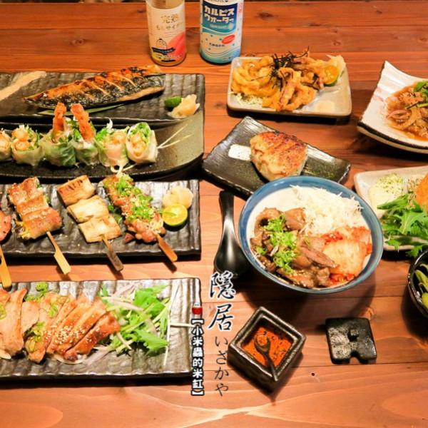 新北市 餐飲 日式料理 居酒屋 隱居いざかや居酒屋-永貞店