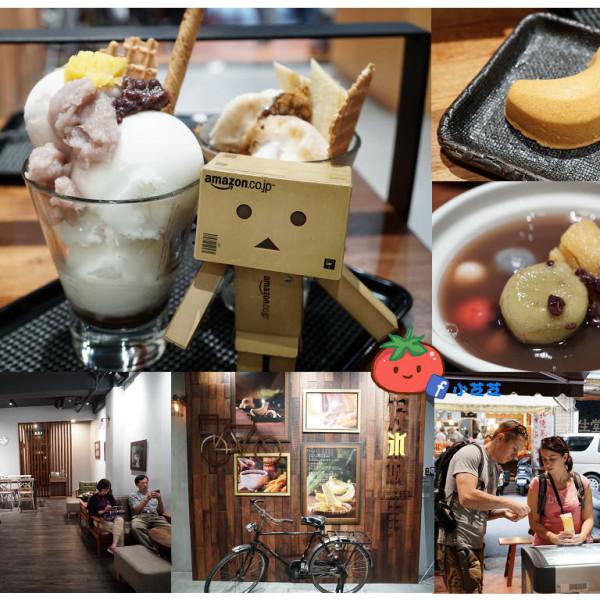 台北市 餐飲 飲料‧甜點 甜點 枝仔冰城 台北大稻埕店