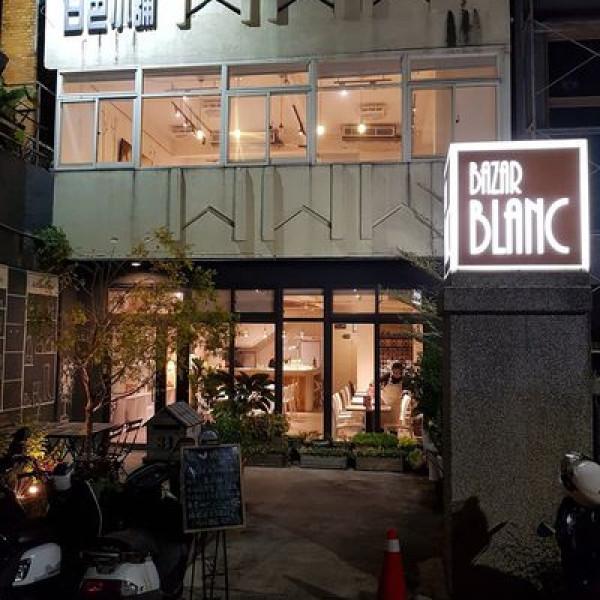 新竹市 餐飲 多國料理 多國料理 Bazar Blanc 白色小舖
