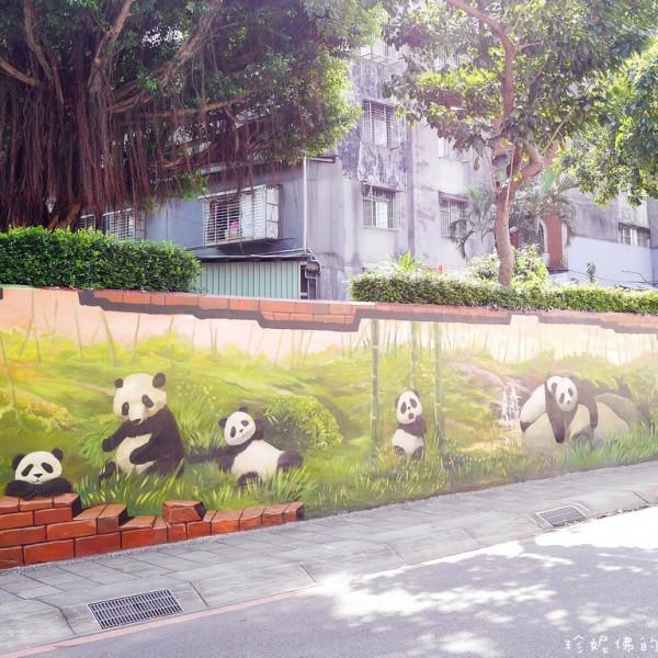新北市 休閒旅遊 景點 公園 永安公園動物彩繪牆