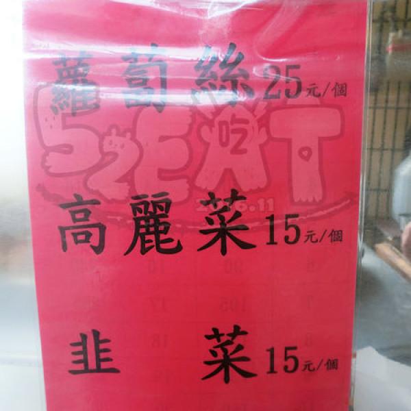 台中市 餐飲 夜市攤販小吃 大墩十一街水煎包