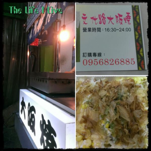 嘉義市 餐飲 夜市攤販小吃 文化路大阪燒