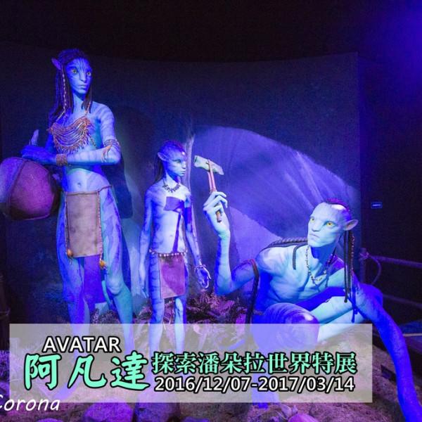 台北市 觀光 博物館‧藝文展覽 阿凡達:探索潘朵拉世界特展
