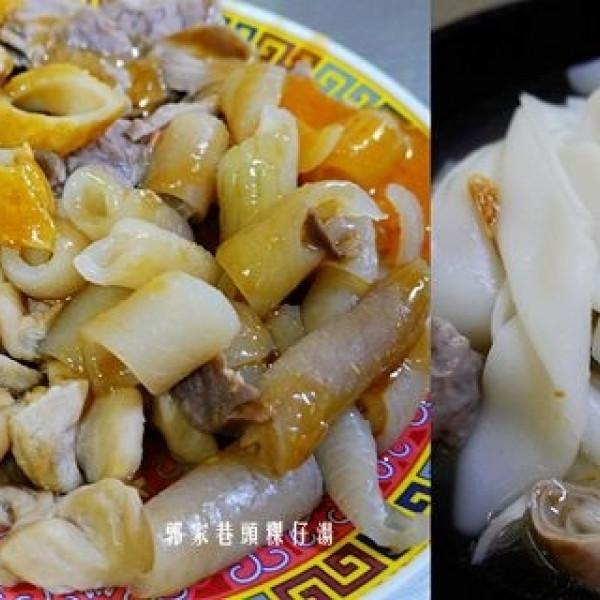 基隆市 餐飲 台式料理 郭家巷頭粿仔湯