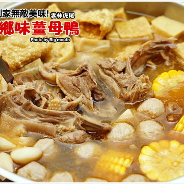 雲林縣 餐飲 鍋物 薑母鴨‧羊肉爐 鄉味薑母鴨