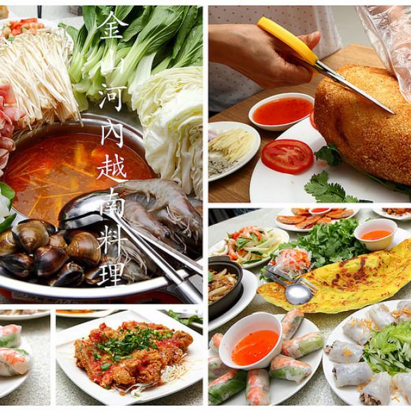 新北市 餐飲 多國料理 南洋料理 金山河內越南料理