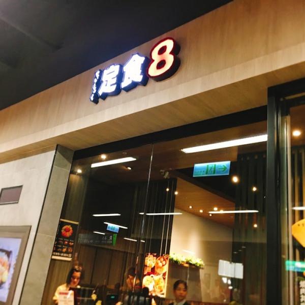 桃園市 餐飲 日式料理 丼飯‧定食 定食8 平鎮家樂福店