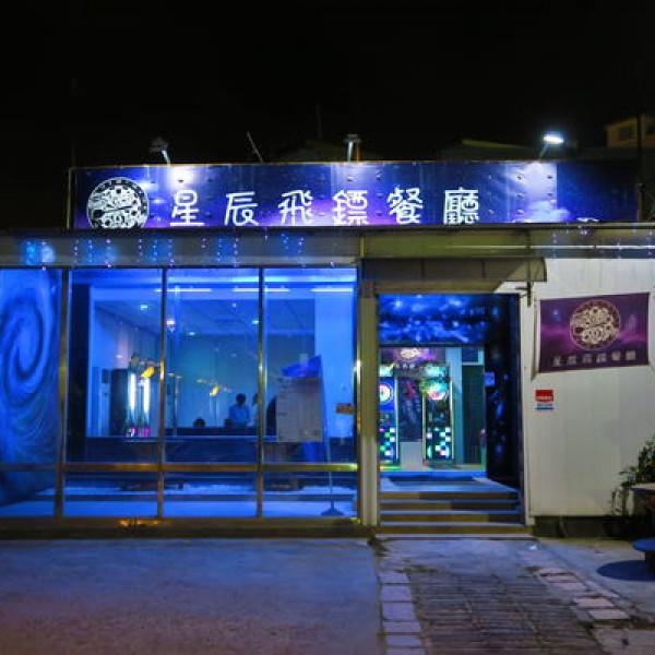 台中市 餐飲 燒烤‧鐵板燒 其他 Starry Darts星辰飛鏢餐廳