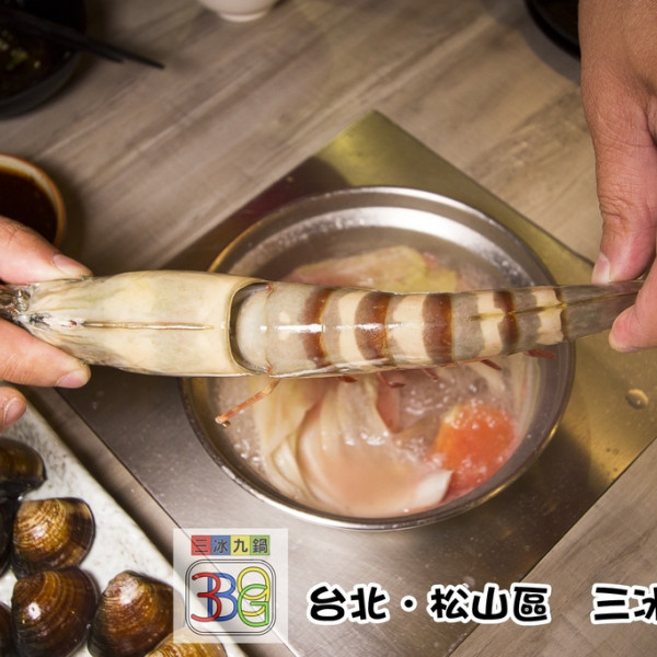 台北市 餐飲 鍋物 火鍋 三冰九鍋