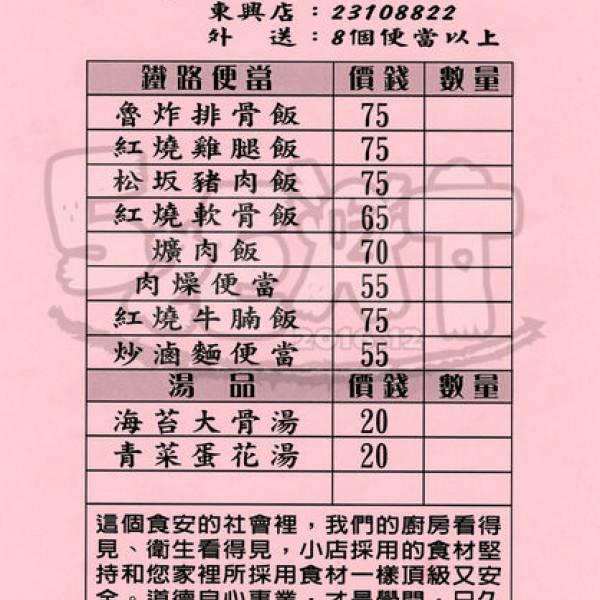台中市 餐飲 中式料理 周山福鐵路便當